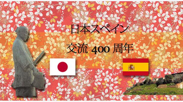 日本スペイン交流400周年